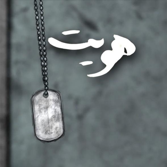 """کمیک موشن """" هویت """" در جشنواره نهم پویانمایی تهران"""