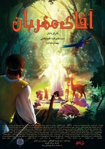 mehraban-poster